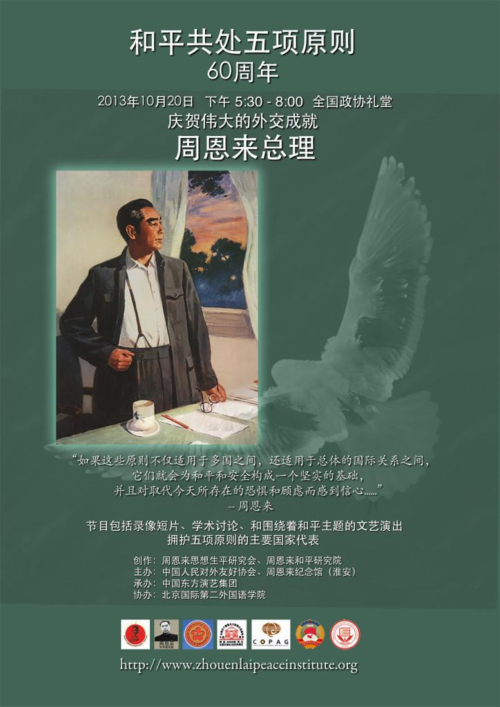 Festival-Poster-cn
