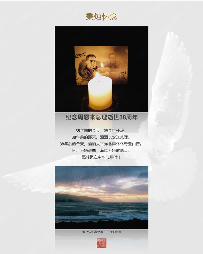 Premier-Zhou-38th-Memory-cn-web