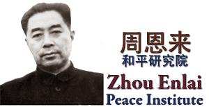 Zhou-EnLai-logotype-sideways-cn-en