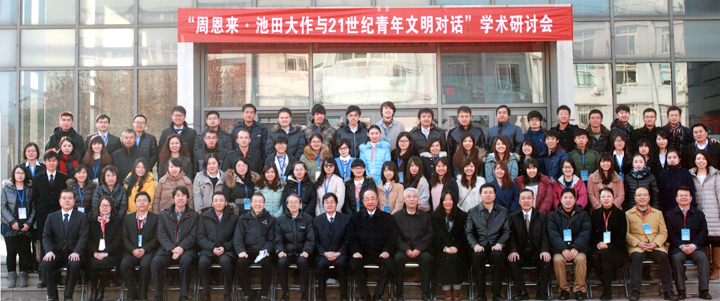 The class and faculty of the World Youth Symposium, Nankai University, Tianjin; December 2014.