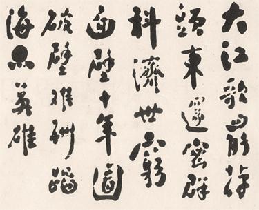 Zhou-Enlai-Poem
