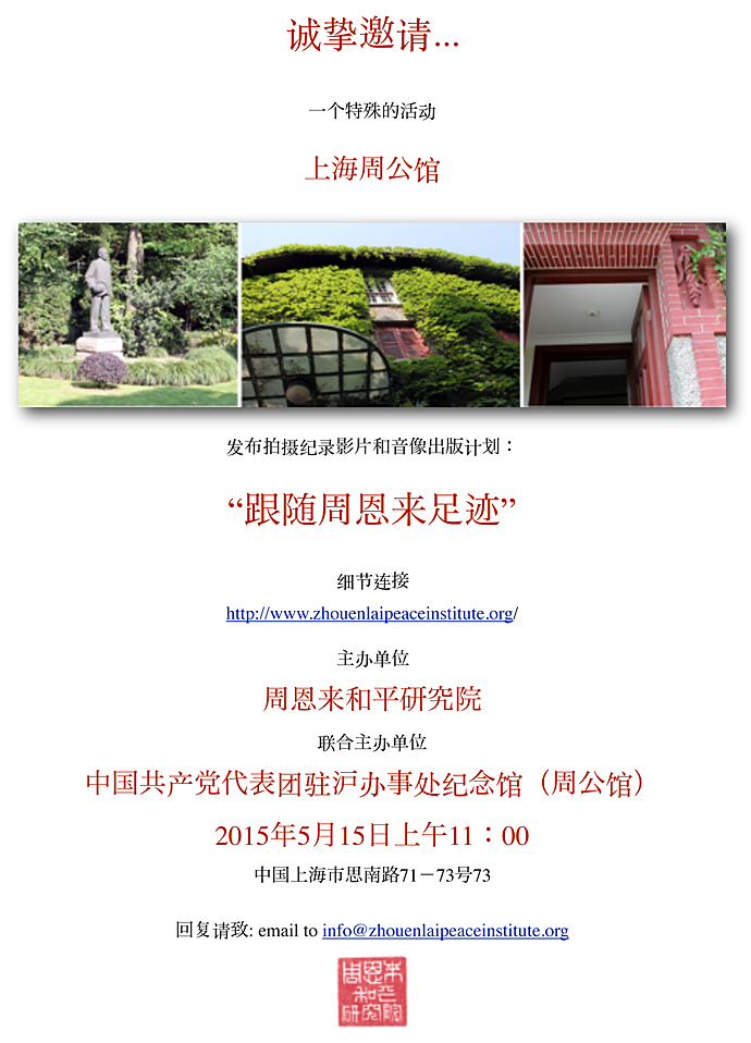 Shanghai-Event-Invitation-cn