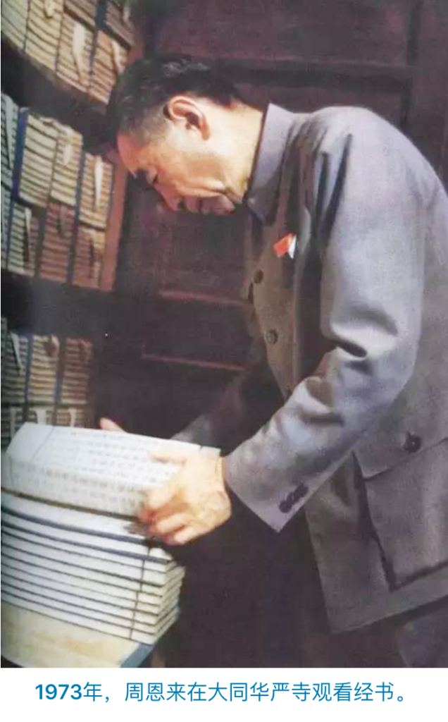 zhou-enlai-books-manuscripts